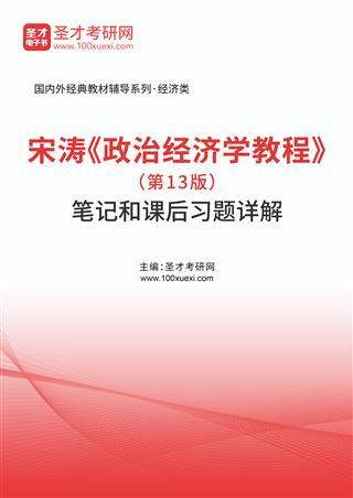 宋涛《政治经济学教程》(第13版)笔记和课后习题详解