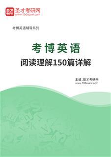 2022年考博英语阅读理解150篇详解