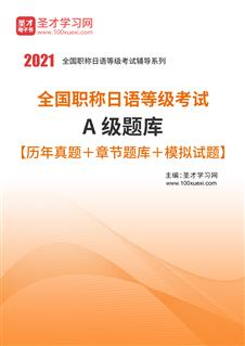 2021年全国职称日语等级考试A级题库【历年真题+章节题库+模拟试题】