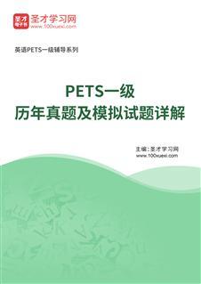 PETS一级历年真题及模拟试题详解