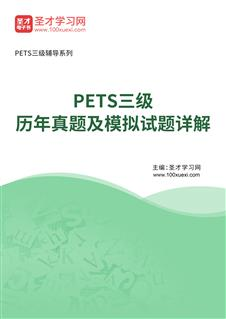 PETS三级历年真题及模拟试题详解