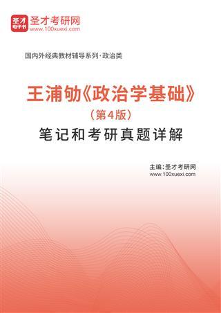 王浦劬《政治学基础》(第4版)笔记和考研真题详解