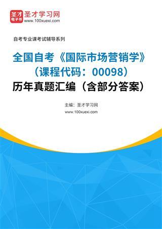 全国自考《国际市场营销学(课程代码:00098)》历年真题汇编(含部分答案)