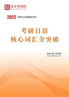 2022年考研日语核心词汇全突破
