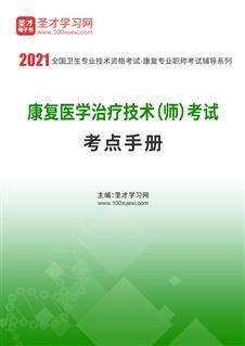 2021年康复医学治疗技术(师)考试考点手册