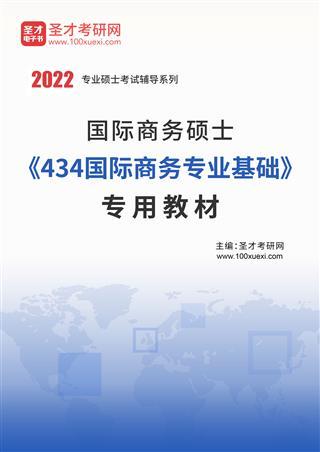 2022年国际商务硕士《434国际商务专业基础》专用教材