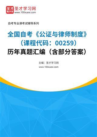 全国自考《公证与律师制度(课程代码:00259)》历年真题汇编(含部分答案)