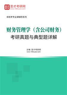 2022年财务管理学(含公司财务)考研真题与典型题详解