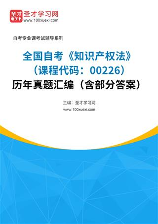 全国自考《知识产权法(课程代码:00226)》历年真题汇编(含部分答案)