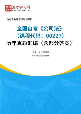 全国自考《公司法(课程代码:00227)》历年真题汇编(含部分答案)
