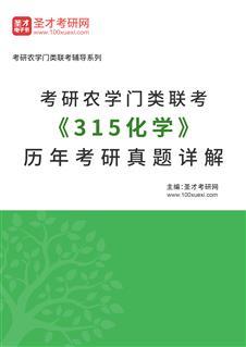 考研农学门类联考《315化学》历年考研真题详解