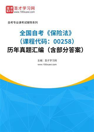 全国自考《保险法(课程代码:00258)》历年真题汇编(含部分答案)