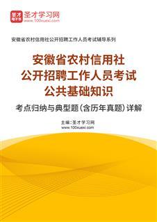 2021年安徽省农村信用社公开招聘工作人员考试公共基础知识考点归纳与典型题(含历年真题)详解