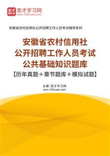 2021年安徽省农村信用社公开招聘工作人员考试公共基础知识题库【历年真题+章节题库+模拟试题】