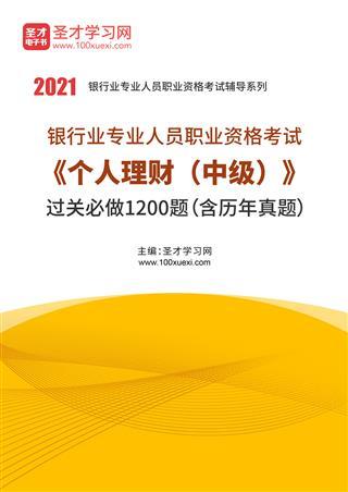 2021年下半年银行业专业人员职业资格考试《个人理财(中级)》过关必做1200题(含历年真题)