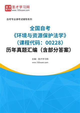 全国自考《环境与资源保护法学(课程代码:00228)》历年真题汇编(含部分答案)