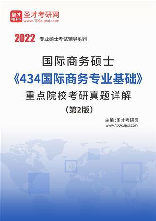 国际商务硕士《434国际商务专业基础》重点院校考研真题详解(第2版)