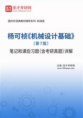 杨可桢《机械设计基础》(第7版)笔记和课后习题(含考研真题)详解