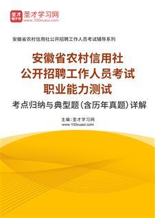 2021年安徽省农村信用社公开招聘工作人员考试职业能力测试考点归纳与典型题(含历年真题)详解