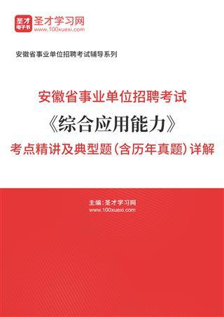 2021年安徽省事业单位招聘考试《综合应用能力》考点精讲及典型题(含历年真题)详解