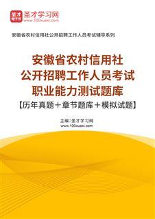 2021年安徽省农村信用社公开招聘工作人员考试职业能力测试题库【历年真题+章节题库+模拟试题】