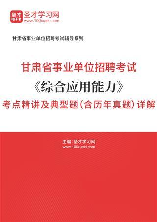 2021年甘肃省事业单位招聘考试《综合应用能力》考点精讲及典型题(含历年真题)详解