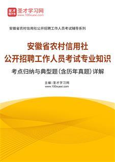 2021年安徽省农村信用社公开招聘工作人员考试专业知识考点归纳与典型题(含历年真题)详解