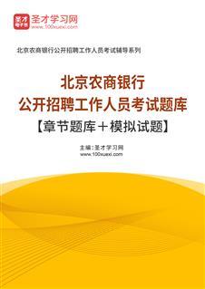 2021年北京农商银行公开招聘工作人员考试题库【章节题库+模拟试题】