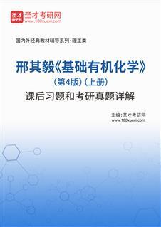 邢其毅《基础有机化学》(第4版)(上册)课后习题和考研真题详解
