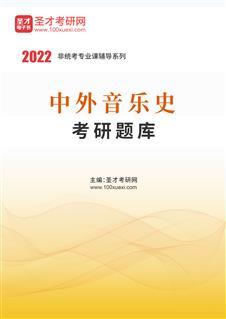 2022年中外音乐史考研题库