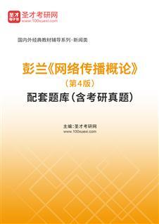 彭兰《网络传播概论》(第4版)配套题库(含考研真题)