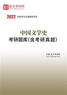 2022年中国文学史考研题库(含考研真题)
