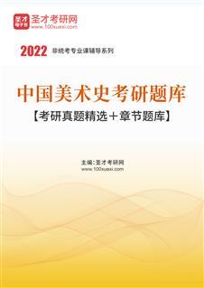 2022年中国美术史考研题库【考研真题精选+章节题库】