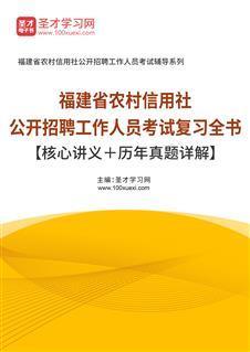 2021年福建省农村信用社公开招聘工作人员考试复习全书【核心讲义+历年真题详解】