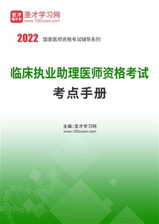 2022年临床执业助理医师资格考试考点手册