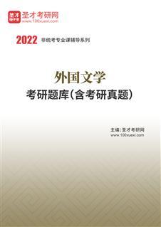 2022年外国文学考研题库(含考研真题)