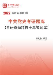 2022年中共党史考研题库【考研真题精选+章节题库】