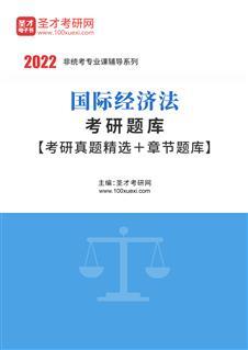2022年国际经济法考研题库【考研真题精选+章节题库】