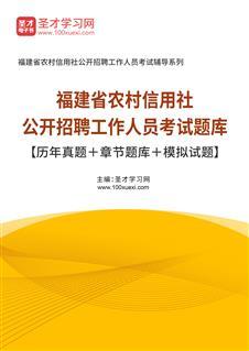2021年福建省农村信用社公开招聘工作人员考试题库【历年真题+章节题库+模拟试题】