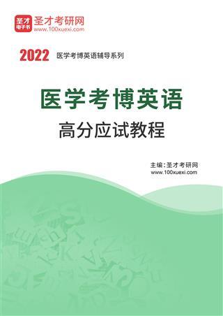 2022年医学考博英语高分应试教程