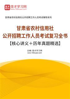 2021年甘肃省农村信用社公开招聘工作人员考试复习全书【核心讲义+历年真题精选】