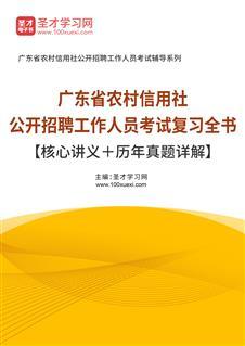 2021年广东省农村信用社公开招聘工作人员考试复习全书【核心讲义+历年真题详解】