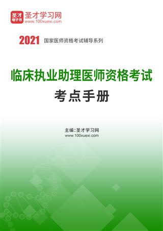 2021年临床执业助理医师资格考试考点手册