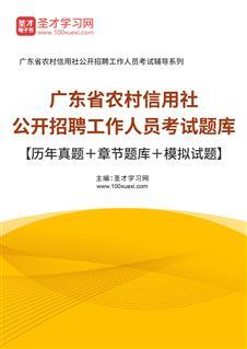 2021年广东省农村信用社公开招聘工作人员考试题库【历年真题+章节题库+模拟试题】