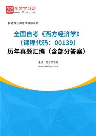 全国自考《西方经济学(课程代码:00139)》历年真题汇编(含部分答案)