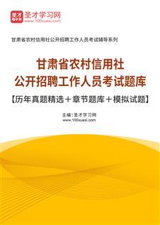 2021年甘肃省农村信用社公开招聘工作人员考试题库【历年真题精选+章节题库+模拟试题】
