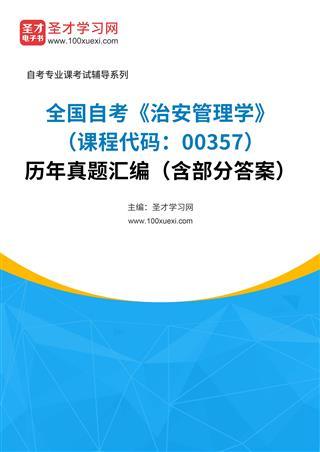 全国自考《治安管理学(课程代码:00357)》历年真题汇编(含部分答案)