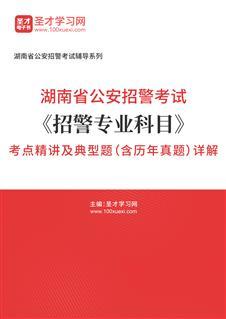 2021年湖南省公安招警考试《招警专业科目》考点精讲及典型题(含历年真题)详解