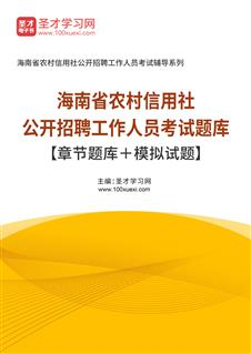 2021年海南省农村信用社公开招聘工作人员考试题库【章节题库+模拟试题】