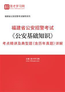 2021年福建省公安招警考试《公安基础知识》考点精讲及典型题(含历年真题)详解